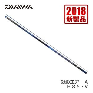 ダイワ 銀影エアA H85・V|yfto