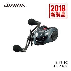 ダイワ(DAIWA) 紅牙IC 100P-RM (ベイトリール 右ハンドル ソルト対応)|yfto