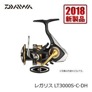 ダイワ レガリス LT3000S-C-DH (ダイワ スピニングリール)