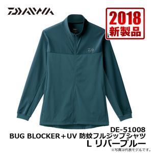ダイワ DE-51008 BUG BLOCKER+UV 防蚊フルジップシャツ リバーブルー L / 長袖 シャツ|yfto