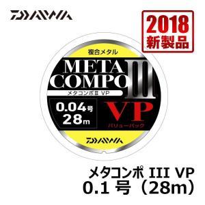 ダイワ メタコンポ3VP 28m 0.1号 イエロー|yfto