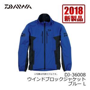 ダイワ DJ-36008 ウインドブロックジャケット ブルー L / 釣り 防寒 ジャケット yfto