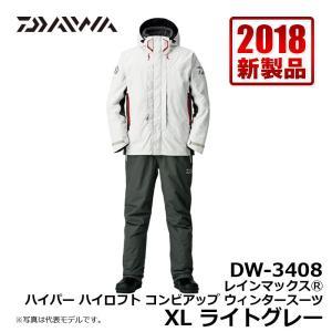 ダイワ DW-3408 レインマックス ハイパー ハイロフト コンビアップ ウィンタースーツ ライトグレー XL / 釣り 防寒 上下 yfto