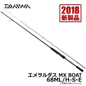 ダイワ エメラルダス MX BOAT 68ML/H-S・E ボートエギング ロッド yfto
