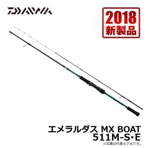 ダイワ エメラルダス MX BOAT 511M-S・E ボートエギング ロッド yfto