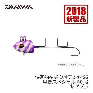 ダイワ 快適船タチウオテンヤSS 40号 早掛SP 紫ゼブラ / 船釣り タチウオ|yfto
