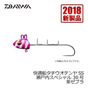 ダイワ 快適船タチウオテンヤSS 30号 瀬戸内SP 紫ゼブラ / 船釣り タチウオ|yfto