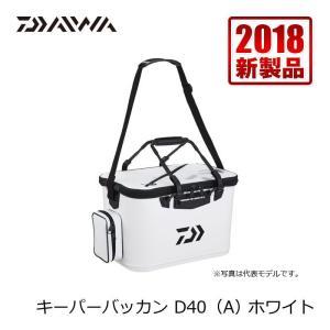 ダイワ キーパーバッカン D 40(A) ホワイト / バッカン ダイワ 活かし yfto