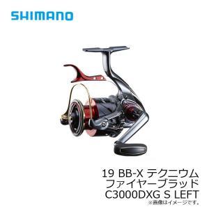 シマノ 19 BB-X テクニウム ファイアブラッド C3000DXG S LEFT / レバーブレーキリール 磯釣り スットブレーキ 左ハンドル 2019年8月発売予定 yfto
