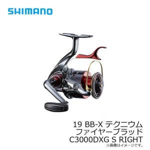 シマノ 19 BB-X テクニウム ファイアブラッド C3000DXG S RIGHT / レバーブレーキリール 磯釣り スットブレーキ 右ハンドル 2019年8月発売予定|yfto