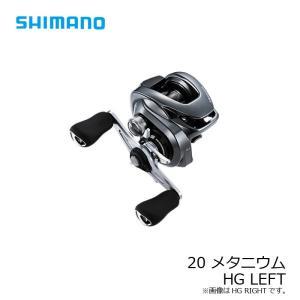 シマノ 20 メタニウム HG LEFT /ベイトリール レフト 左巻き ハイギア 2020年5月発売予定