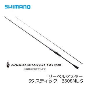 シマノ サーベルマスターSS スティック B608MLS / 太刀魚 テンヤ 船タチウオ|yfto