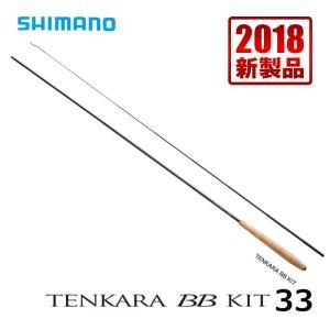 シマノ テンカラ BB KIT 33 yfto
