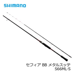 シマノ セフィア BB メタルスッテ S66MLS /ナマリスッテ イカメタル スピニング ロッド yfto