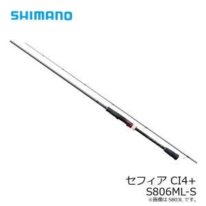 シマノ 17 セフィア CI4+ S806MLS /エギングロッド 秋イカ ソリッド|yfto