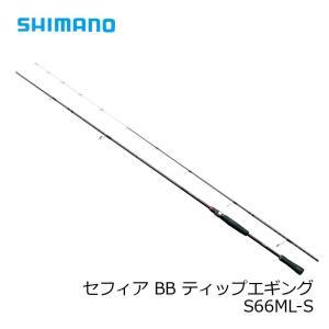 シマノ セフィアBB ティップエギング S66ML-S /ティップラン ボート エギング yfto