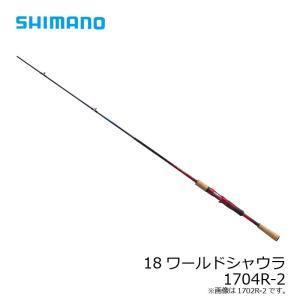 シマノ 18 ワールドシャウラ 1704R-2 /フリースタイル ルアーロッド バス ベイトロッド|yfto