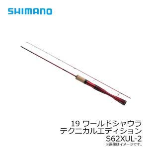 シマノ 19 ワールドシャウラ テクニカルエディション S62XUL-2 /フリースタイル ルアーロッド エリアトラウト バス スピニングロッド 2019年9月発売予定 yfto