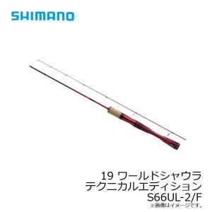 シマノ 19 ワールドシャウラ テクニカルエディション S66UL-2/F /フリースタイル ルアーロッド エリアトラウト バス スピニングロッド 2019年9月発売予定 yfto