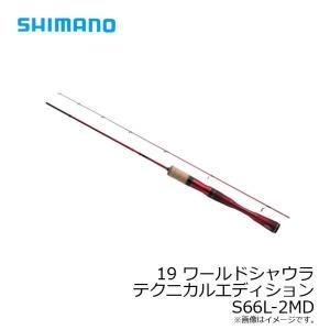 シマノ 19 ワールドシャウラ テクニカルエディション S66L-2MD /フリースタイル ルアーロッド エリアトラウト バス スピニングロッド 2019年9月発売予定|yfto