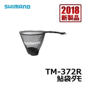 シマノ TM-372R 鮎袋ダモ 39cm ブラック|yfto