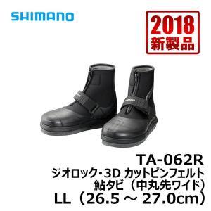 シマノ TA-062R ジオロック・3Dカットピンフェルト鮎タビ(中丸先ワイド) LL ブラック|yfto