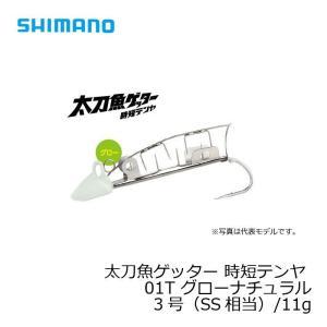 シマノ 太刀魚ゲッター 時短テンヤ 3号 (SS相当)/11g OO-103J グローナチュラル 01T / 太刀魚 仕掛け 波止タチウオ|yfto