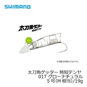 シマノ 太刀魚ゲッター 時短テンヤ 5号 (M相当)/19g OO-105J グローナチュラル 01T / 太刀魚 仕掛け 波止タチウオ|yfto