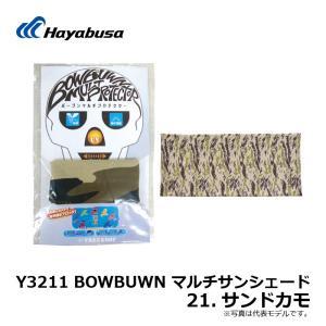 ハヤブサ Y3211 BOWBUWNマルチサンシェード Fサンドカモ / 日よけ 日焼け防止 防蚊|yfto