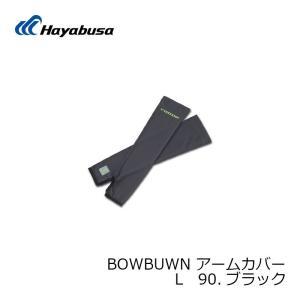 ハヤブサ Y4203 BOWBUWNアームカバー L ブラック / 防蚊 防虫 虫よけ|yfto