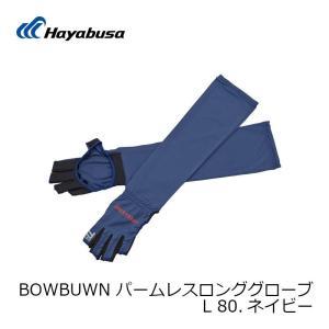 ハヤブサ Y4140 BOWBUWNパームレスロンググローブ L ネイビー / 防蚊 防虫 虫よけ|yfto