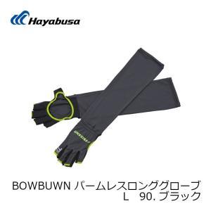 ハヤブサ Y4140 BOWBUWNパームレスロンググローブ L ブラック / 防蚊 防虫 虫よけ|yfto