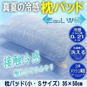 ★接触冷感ひんやり枕パッド★  熱中症対策にも最適な接触冷感寝具です。  <商品規格>  ■接触冷感...