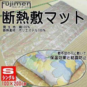 ■断熱敷きマット シングルサイズ■  ◆商品規格 サ イ ズ:シングル (100×200cm) 側 ...