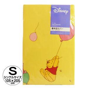 ディズニー 敷き布団カバー くまのプーさん シングル 105×205cm