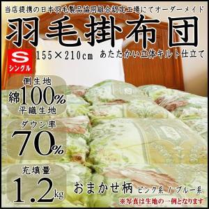 羽毛布団・羽毛ふとん シングル おまかせ柄・綿100%生地/...