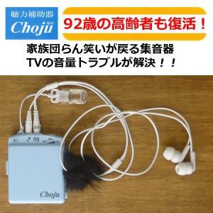 商品紹介:集音器Chojuはあなただけの一台をお手もとで調整できる高性能の集音器です。 左右の聴力に...