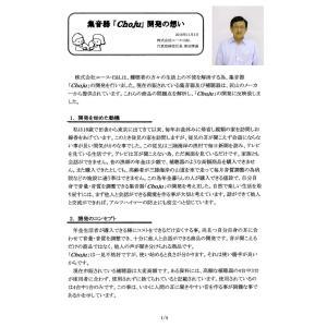 調整機能の充実した集音器 Choju 両耳 片耳 イヤホン ハウリング軽減マイクユニット 単4アルカリ電池 節電タイマー内臓|ygc-japan|09