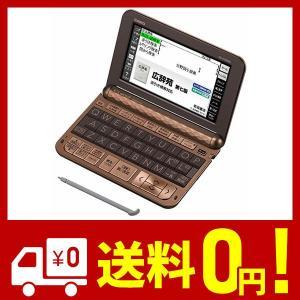 カシオ エクスワード XD-Zシリーズ 電子辞書 プロフェッショナルモデル 200コンテンツ収録 メタリックブラウン XD-Z20000|yggdrasilltec