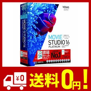 VEGAS Movie Studio 16 Platinumガイドブック版(最新) Win対応 yggdrasilltec