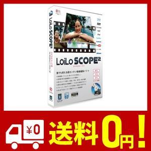 LoiLoScope2 動画編集、DVD、ブルーレイ、ディスク作成ソフト 結婚式、運動会も1本でOK! yggdrasilltec