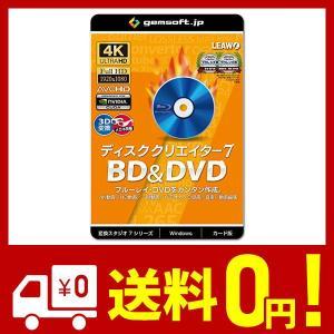 ディスククリエイター7 BD&DVD   変換スタジオ7シリーズ   カード版   Win対応 yggdrasilltec
