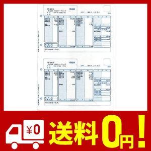 弥生 給与明細書ページプリンタ・インクジェットプリンタ兼用用紙(単票用紙) 336001|yggdrasilltec