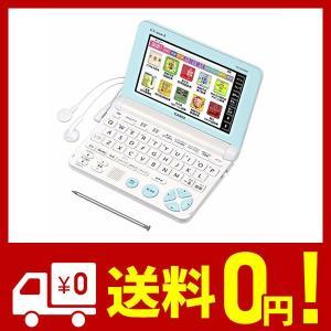 カシオ 電子辞書 エクスワード 小学生モデル XD-SK2800WE ホワイト|yggdrasilltec