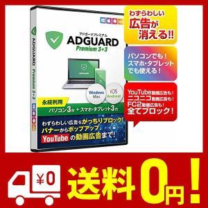 広告 ブロック バナー広告 YouTube ユーチューブ 動画広告 スマホ タブレット パソコン AdGuard(アドガード)Premium 3+3【 yggdrasilltec