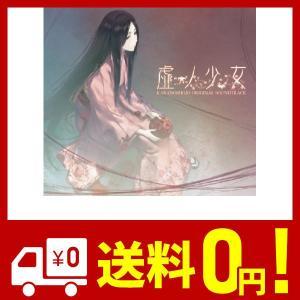 虚ノ少女 オリジナルサウンドトラック 初回版|yggdrasilltec