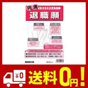 日本法令 退職願 労務38|yggdrasilltec
