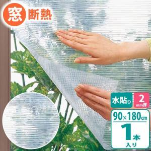 窓ガラス断熱シートクリア 水貼り E1540 ( 窓 断熱シート )