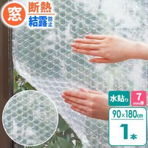 窓ガラス結露防止シート 水貼り E1590 ( 窓 断熱シート )