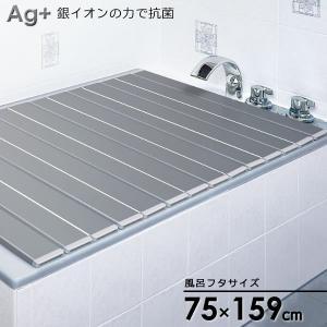 風呂ふた 折りたたみ Ag+ラクネス(75×160cm用) L16 yh-beans